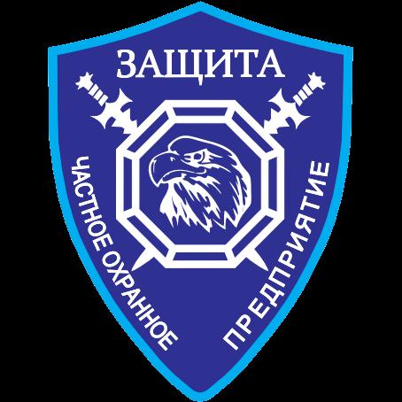 """Частное охранное предприятие """"Защита"""""""